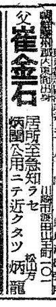 朝日新聞(昭和19年7月9日付)最下段の広告