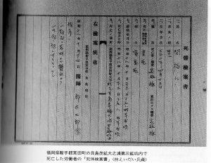 解放出版社『朝鮮侵略と強制連行』20頁