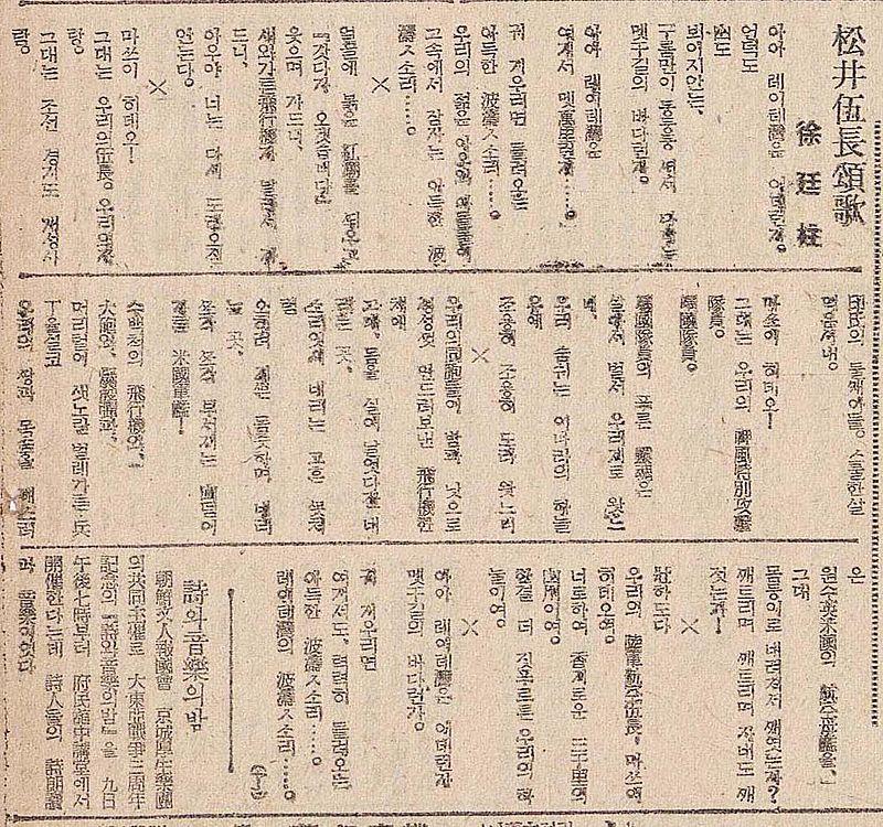 1944년 12월 9일, 매일신보에 서정주가 쓴 시문인 '마쓰이 오장 송가'.