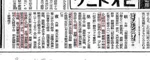 朝日新聞外地版52 南鮮版 昭和18年2月11日付け