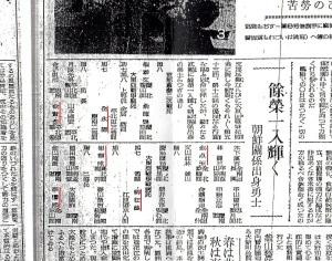 朝日新聞 外地版 60 南鮮版 昭和19年(1944)1月5日付け