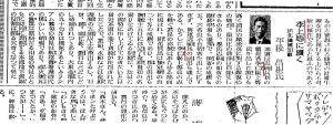 朝日新聞外地版60南鮮版 1944年(昭和19)1月1んち付け