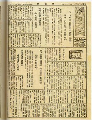 昭和18年8月1日付け「愛国班」第32号 編集発行人・森田芳夫