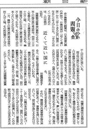 朝日新聞1984年9月7日付