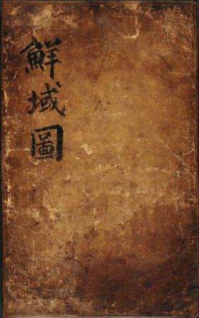 「鮮域図」 1760年頃