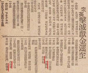 ハンギョレ新聞2021年2月8日付け